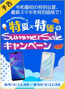 Yahoo!ショッピング/楽天のgooSimsellerでサマーセールキャンペーン。HUAWEI nova lite 3が800円、AQUOS R2 compact SH-M09が4万円など。8/6 11時~8/20 11時。