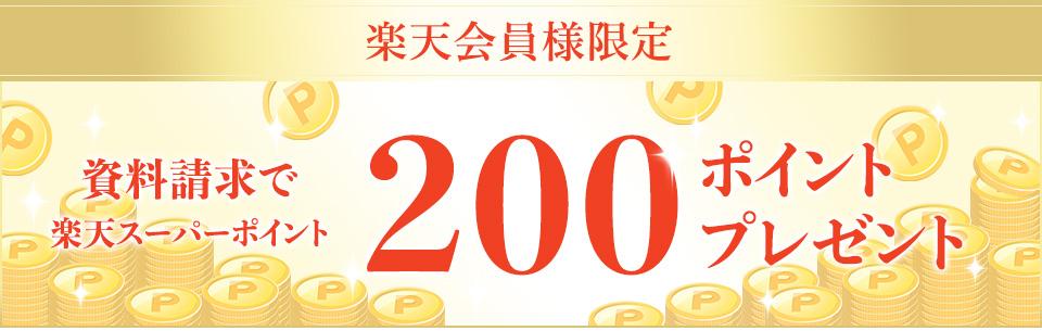 【ハゲ・薄毛向け】楽天のアデランスで資料請求すると200ポイントが貰える。