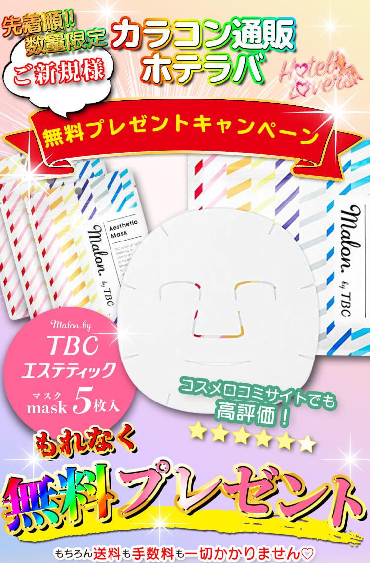 カラコン屋のホテラバでTBCエステティックマスク5枚がもれなく貰える。340円分。