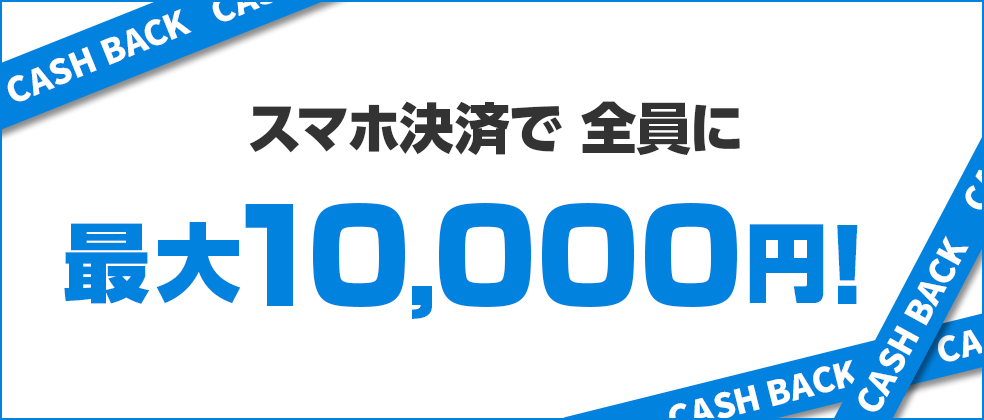 Apple PayかGoogle PayでQUICPayで支払うと20%バック。上限5万円まで1万円分還元。管理人の考えるキャッシュレス決済の使い分け。8/16~12/15。
