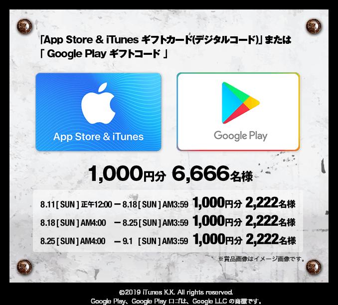 モンストでApp Store & iTunesギフトカード、Google Playカードが抽選で6666名に当たる。~9/1 4時。