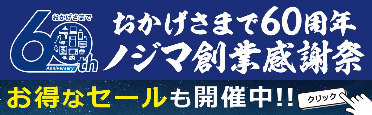 ノジマで60周年創業記念。1万円以上で1000円OFFクーポンを配信中。60人に1人ポイント全額返還。アウトレット60%OFF。