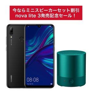 Huaweiが「HUAWEI nova lite 3」をYahoo/楽天や家電量販店で販売開始。スピーカー半額セットも実施中。8/23~。