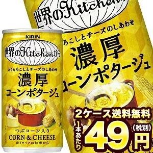 楽天で[在庫処分]キリン 世界のKitchenから 濃厚コーンポタージュ 185g缶×60本が3175円、1本49円送料無料。