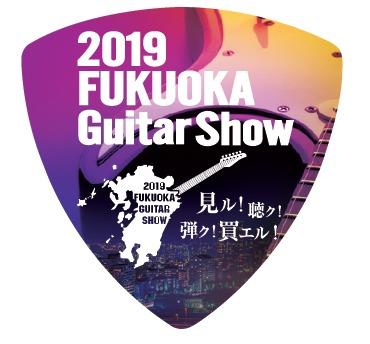 島村楽器 福岡イムズ店でギターショー。ギターショーオリジナルピックが1000名にもれなく貰える。8/10~8/12。