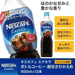 【アマゾンセール中】楽天スーパーDEALでネスカフェ エクセラ ボトルコーヒー 超甘さひかえめ 900ml ×12本入がアマゾンより安くセール中。