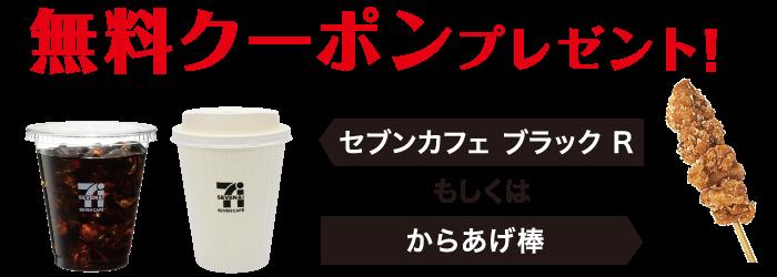 セブンイレブンアプリで5店舗で買い物をすると、セブンカフェか唐揚げ棒がもれなく貰える乃木坂46スタンプラリーを開催中。~8/31。