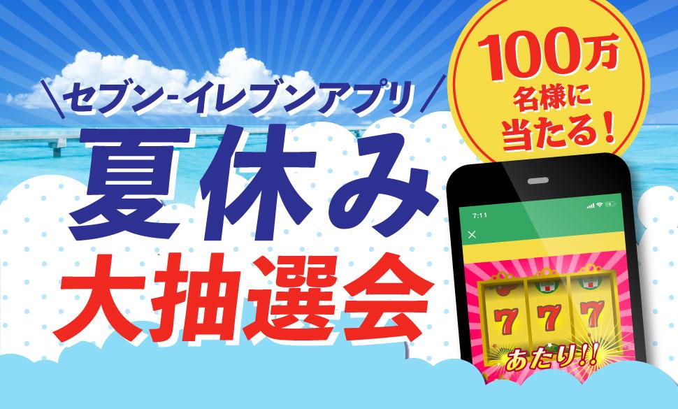 セブンイレブンアプリで100万名に100円以上の買い物でお茶やサントリークラフトボス、いろはすの無料クーポンが当たる。~8/19。