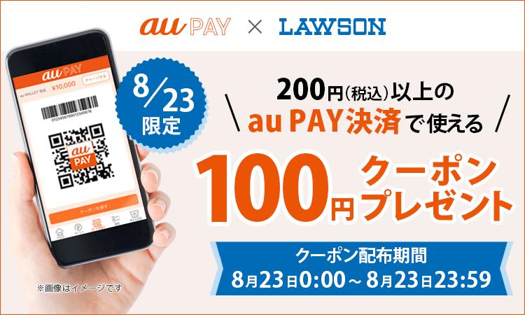 auPayでローソンで使える200円以上100円引きクーポンを配信中。本日限定。