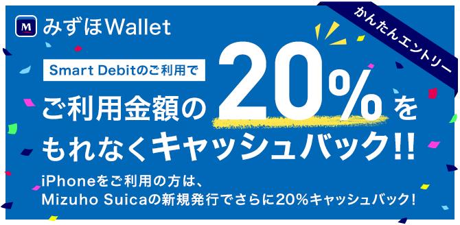 【AndroidもOK】みずほWalletで、5万円まで20%キャッシュバック。ApplePay対応でQuicPay+として使えるぞ。~12/15。