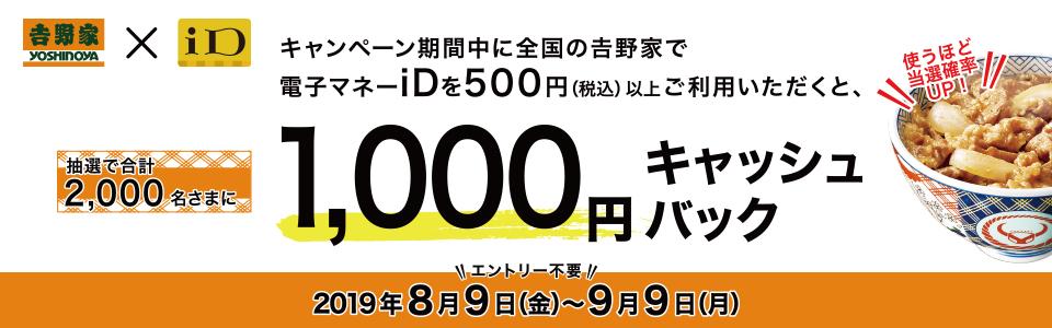 吉野家×iDで500円以上使うと抽選で2000名に『1,000円キャッシュバック』キャンペーン。8/9~9/9。