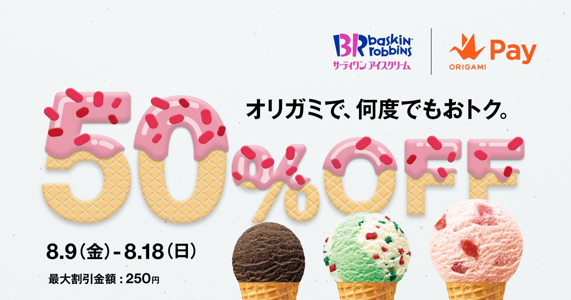 OrigamiPayがサーティワン アイスクリームのレギュラーシングルが何度でも半額となるクーポンを配信予定。8/9~8/18。