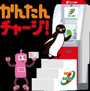 セブン銀行でSuica、PASMOを5000円以上チャージすると抽選で1万名に1000円が当たる。関東・東北・甲信越限定。~9/30。