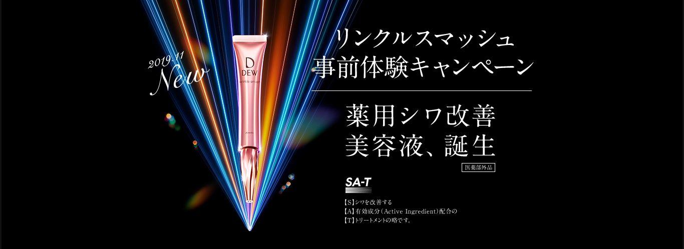 リンクルプロフェッショナル シワ改善美容液 サンプルが抽選で10000名に当たる。~11/10。