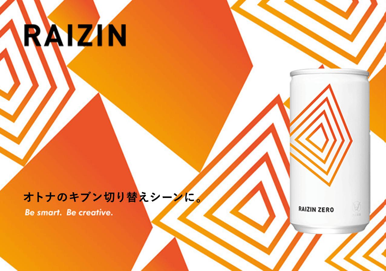 モラタメで大正製薬のエナジードリンクのRAIZIN、RAIZIN ZEROが5700円⇒1380円。1本46円。例のパクリ師はシンガポールへ。
