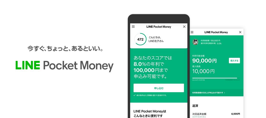 LINE、個人向けローンサービス「LINE Pocket Money」開始で申込みで先着10万名に1000LINE Payがもれなく貰える。~10/31。