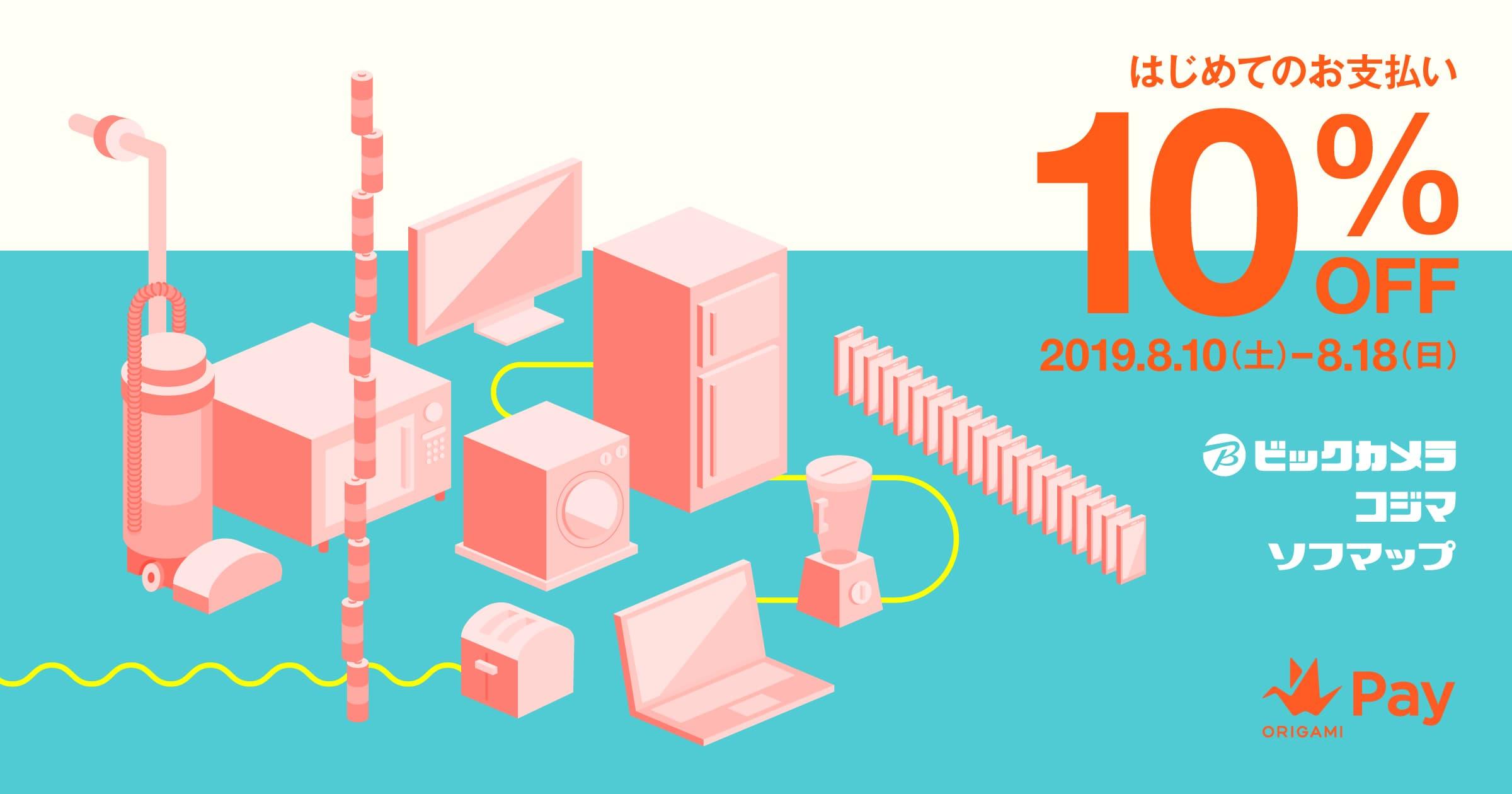 OrigamiPayでビックカメラ・コジマ・ソフマップで30000円まで10%OFF。初めての店舗限定だけどハシゴすればOK。8/10~8/18。