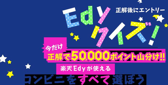 楽天EdyのしょーもないいきなりEdyクイズに答えると、正解者で5万ポイント山分け中。~8/31。