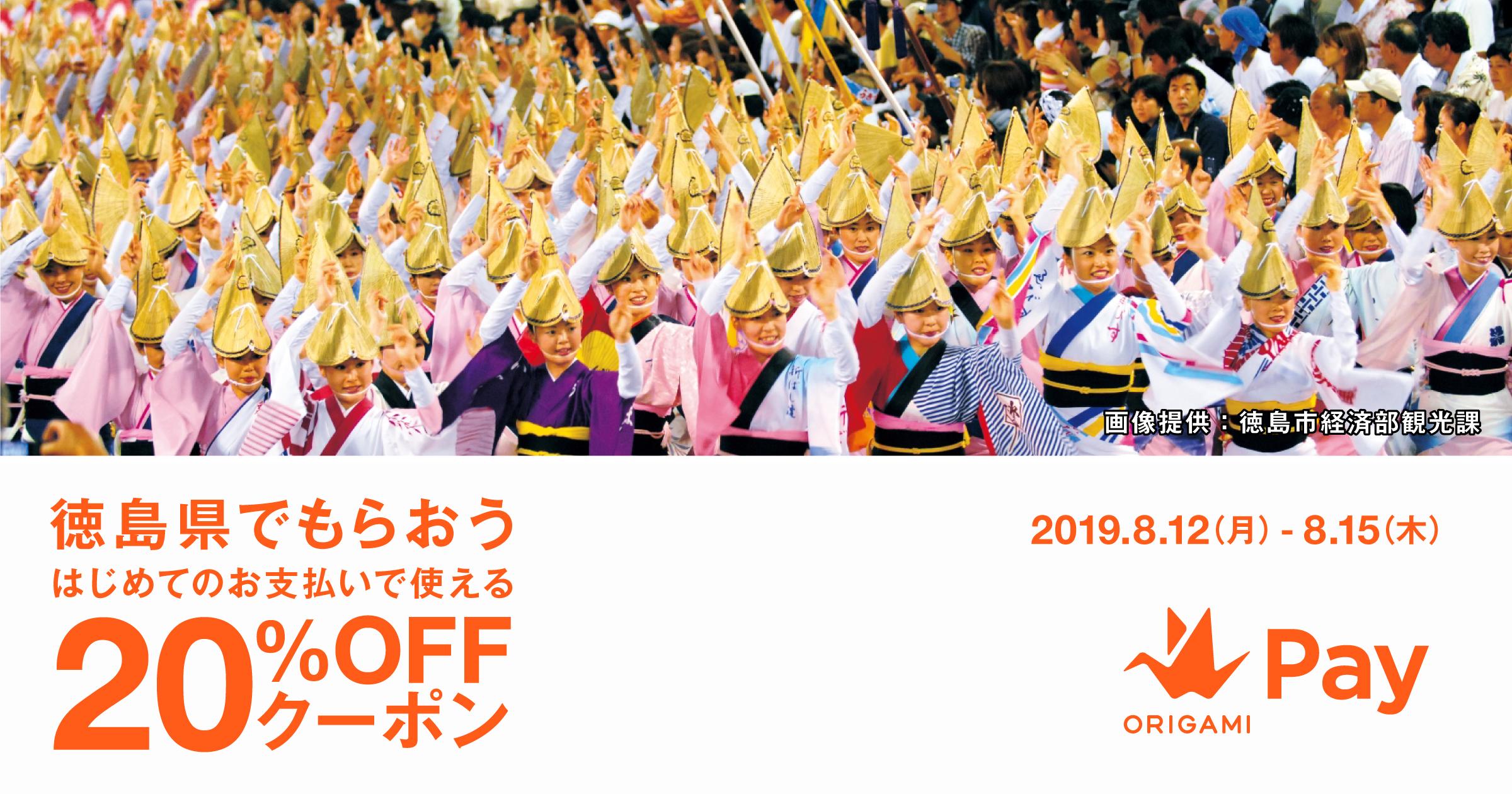 OrigamiPayで徳島県の阿波おどり限定、2500円まで20%OFF。8/12~8/15。