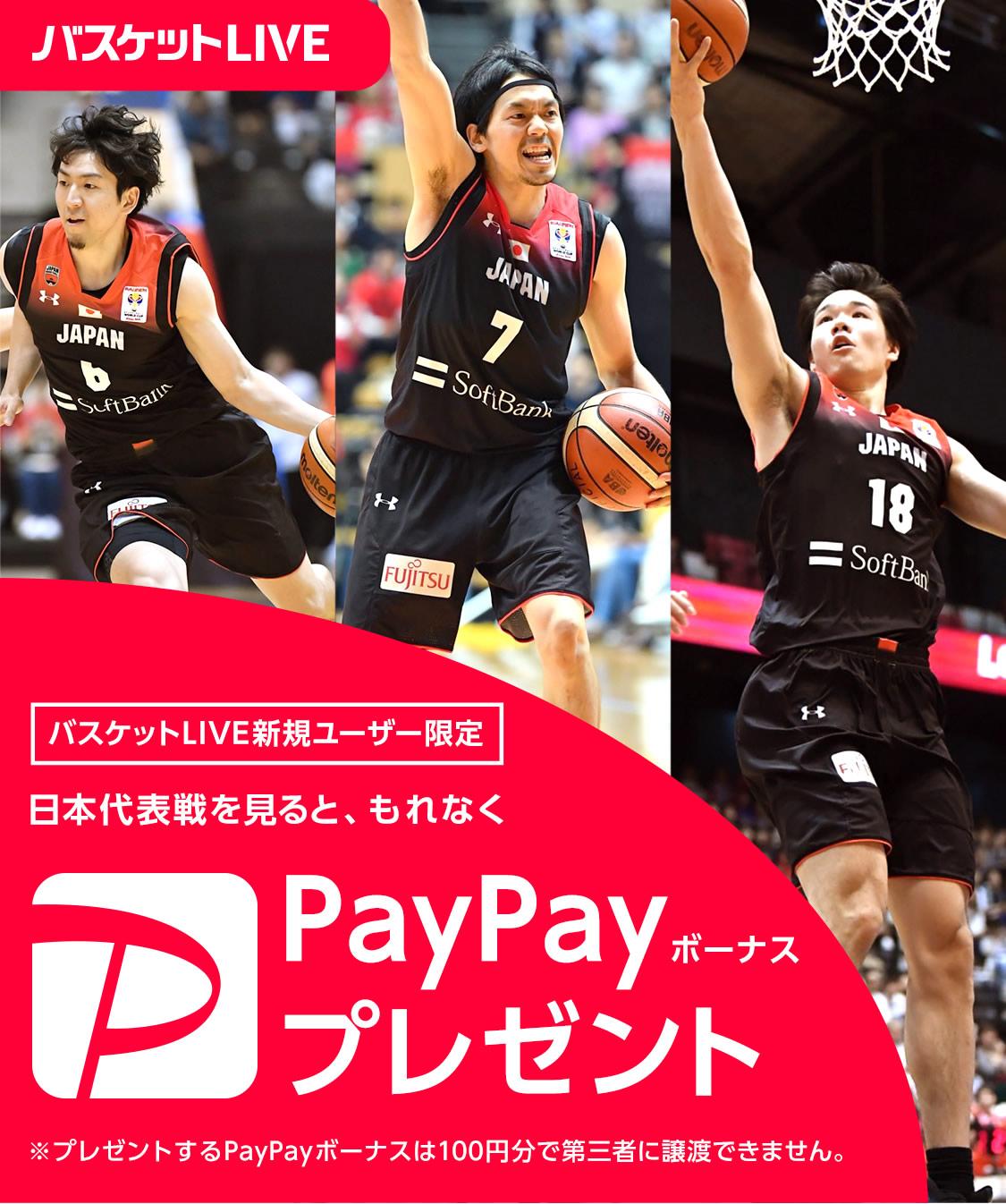 バスケットLIVEの動画を見ると、PayPay100円分がもれなく貰える。ソフトバンク、ワイモバイル、Yahoo!プレミアム限定。~9/10。