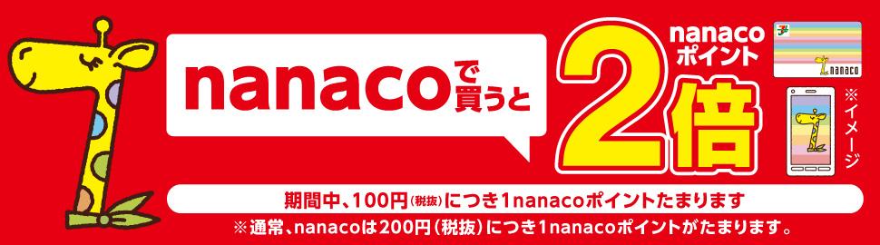 【しれっと延長】nanacoで買うとポイントが2倍貯まって改悪前に戻るキャンペーンが開催予定。ただし期間限定。10/15~2020/8/31。