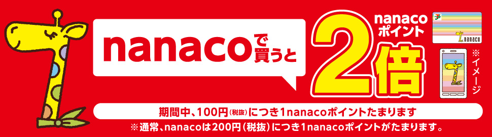 nanacoで買うとポイントが2倍貯まって改悪前に戻るキャンペーンが開催予定。ただし期間限定。10/15~2020/2/29。