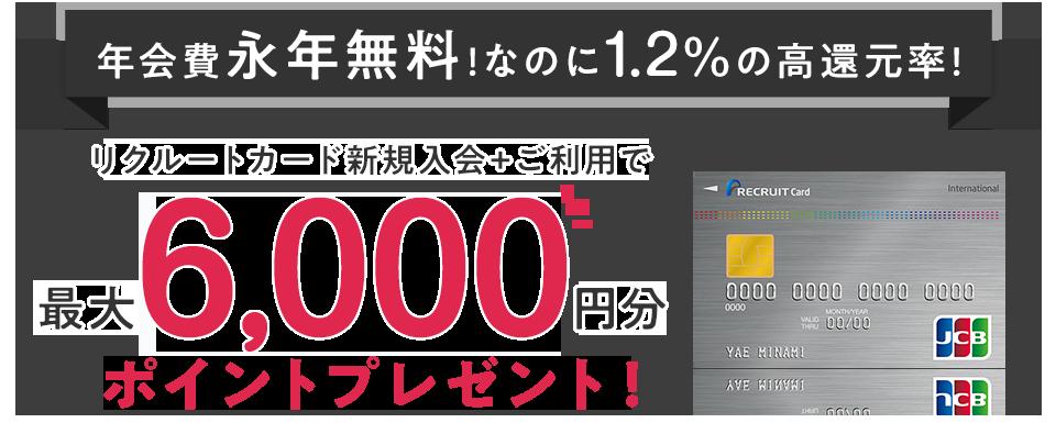 JCBのQUICPay20%バックはリクルートカードがおすすめな理由。