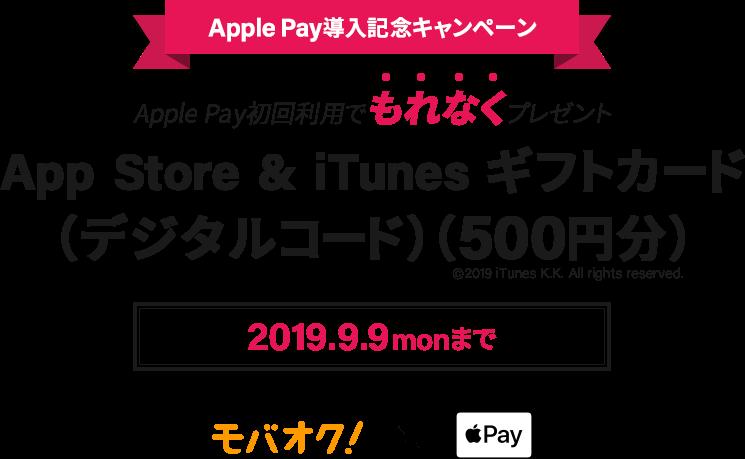 モバオクでApplePay初回利用でApp Store & iTunes ギフトカード500円分がもれなく貰える。~9/9。