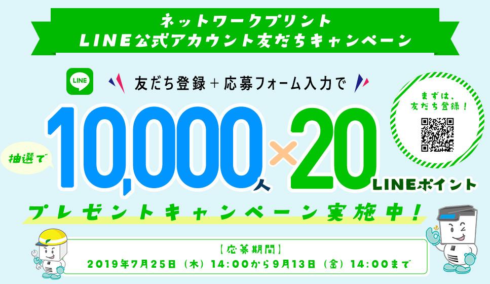 シャープのネットワークプリントサービスのLINE公式アカウントで20LINEポイントが抽選で1万名に当たる。~9/13 14時。