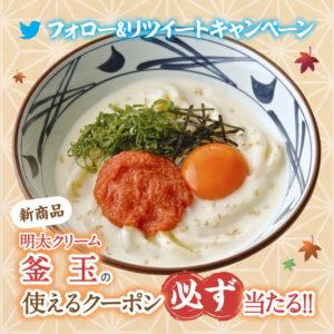 丸亀製麺で「明太クリーム釜玉」無料クーポンが抽選で1000名、割引クーポンが全員に当たる。~9/1 8時。