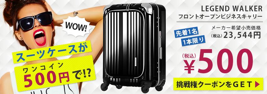 楽天の旅のワールドでスーツケースSが500円送料無料。先着1名。本日19時~。