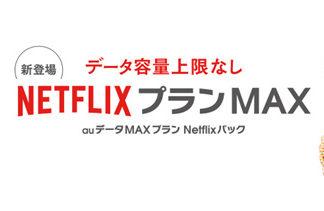 auがデータ上限なしの「auデータMAXプラン Netflixパック」を公開。7880円で若干値下げ。テザリング2GB制限、違約金1000円。9/13~。