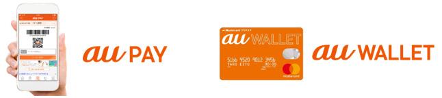 au Payがauユーザー以外にも開放へ。au Wallet プリペイドカードも開放。8/29~。