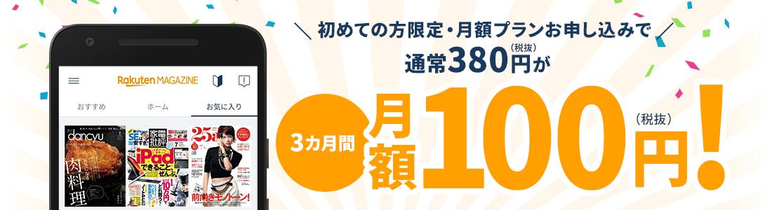 楽天マガジンで初回31日間無料お試し放題&3ヶ月間が100円でお試し可能。~11/2 10時。