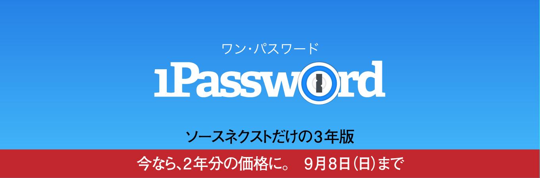 ソースネクストで1Passwordが販売開始。公式より若干安い。⇒買い切りライセンス復活でそっちのほうが安かった。