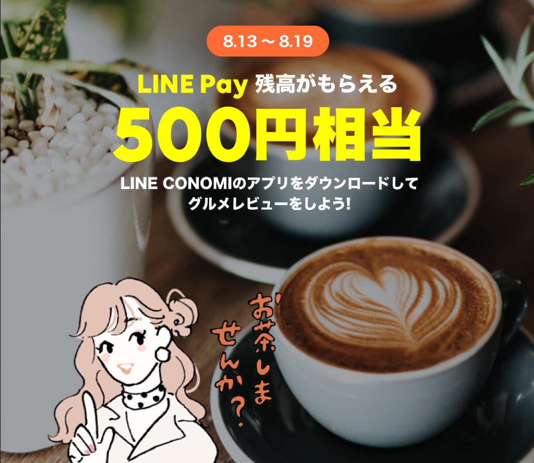 LINE CONOMIでレビューするとLINE Pay残高500円分がもらえる。~8/19。