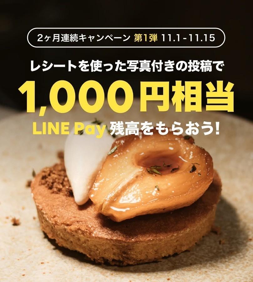 LINE CONOMIでレビューするとLINE Pay残高1000円分がもらえる。~11/15