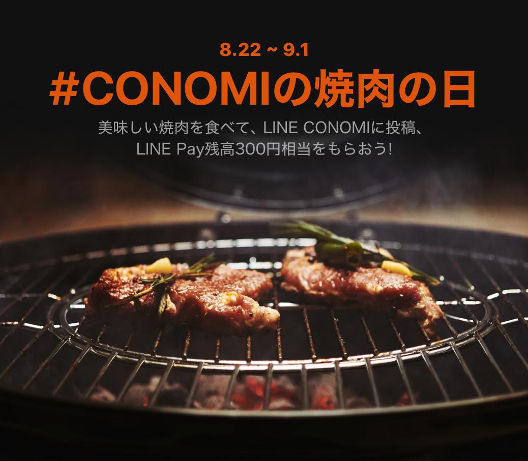 LINE CONOMIで焼き肉レビューするとLINE Pay残高300円分がもらえる。~9/1。