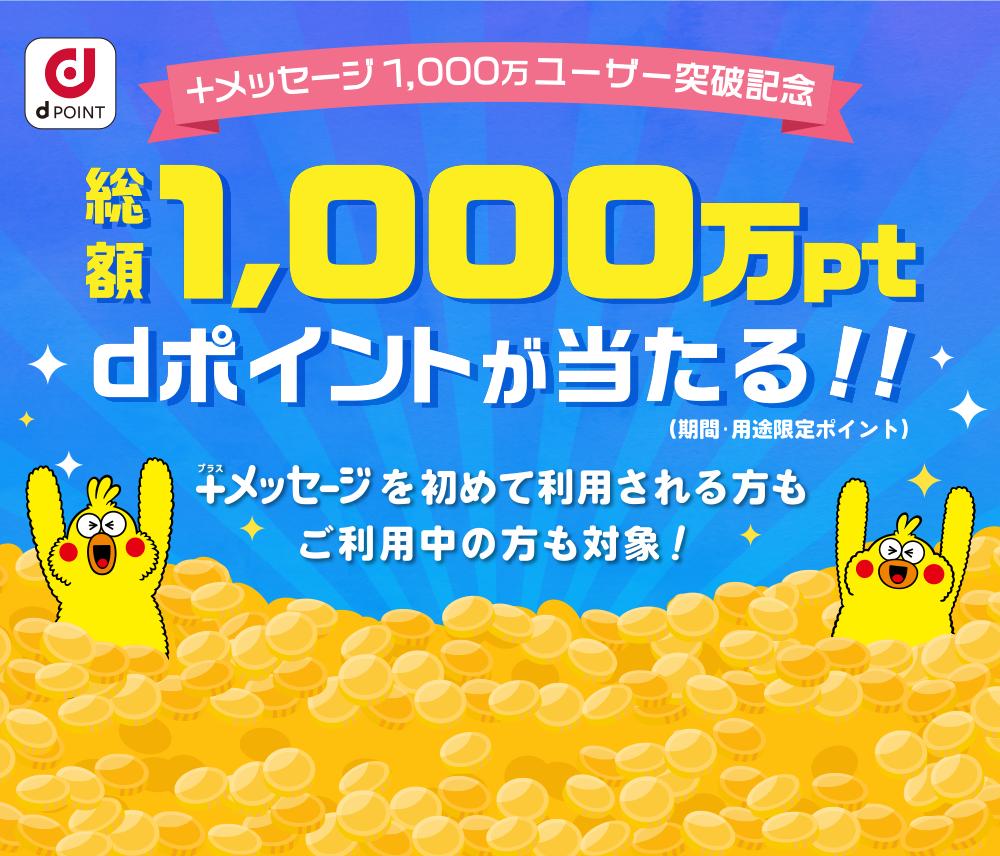 +メッセージが1000万ユーザー突破記念で1万名に1000dポイントが当たる。~9/30。