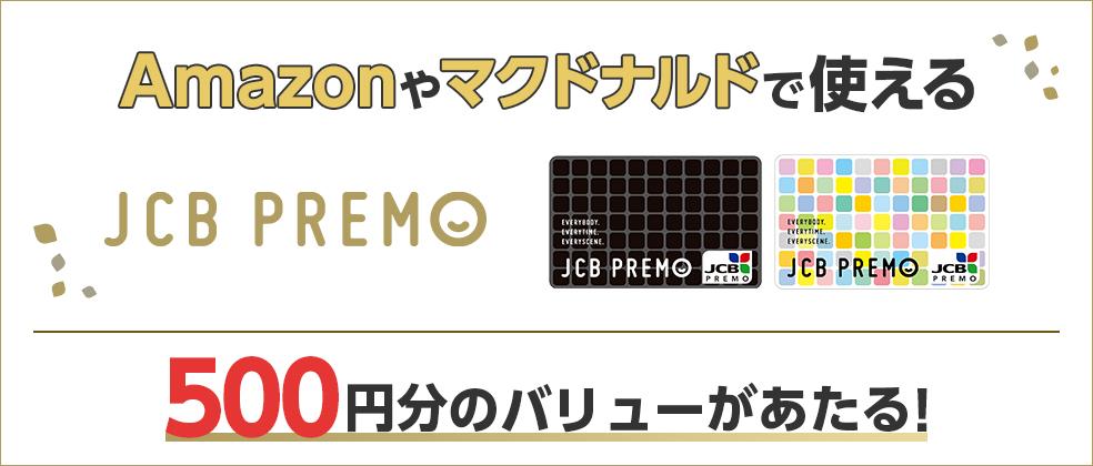 ファミペイで買ったJCBプレモカードを1万円以上使うと5人に1人、500円分が当たる。~9/30。