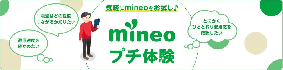 mineoが混雑するコアタイムの通信制限で割引となるエココースを設定へ。元々遅いから実害なし。お試し200MBコースも新設。3900円のMNP踏み台へ。9/2~。