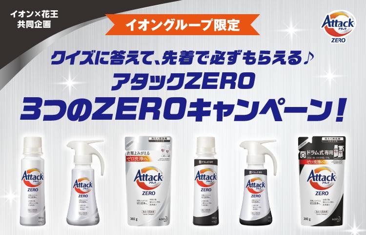 イオンでアタックZERO 3つのZEROキャンペーンで10円分WAONが先着6万名にもれなく貰える。~8/30 15時。