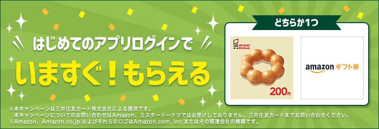 三井住友カードのVpassアプリでミスタードーナツギフトチケット(200円分)、Amazonギフト券(200円分)がその場でもらえる。~8/31。