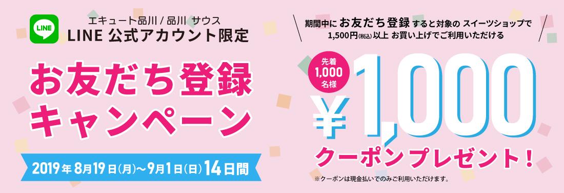 LINEでエキュート品川/品川 のスイーツショップの1000円引きクーポンがもれなく貰える。8/19~9/1。