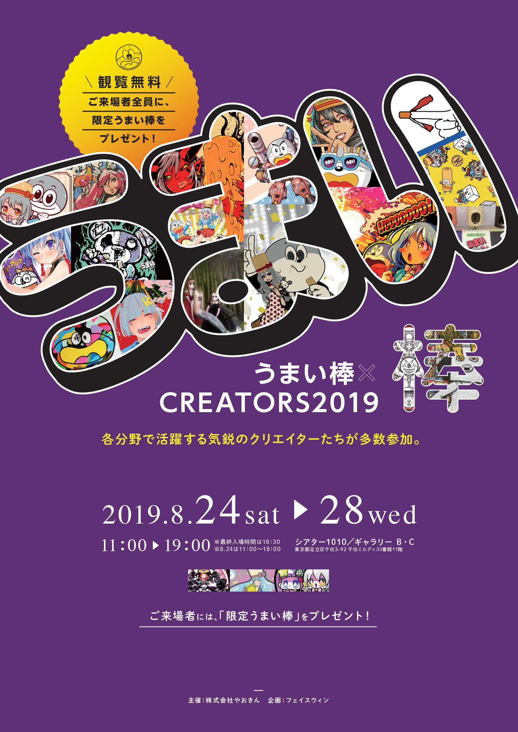 うまい棒×CREATORS展@東京都北千住に行くと限定うまい棒がもれなく貰える。8/24~8/28。