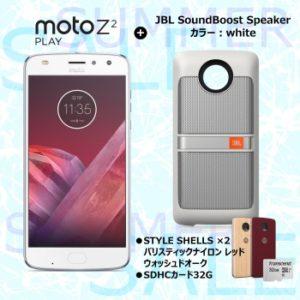 モトローラ公式でMoto Z2 Play、Z3 PlayがJBL SoundBoost Speaker(6700円)のセットで価格コムより3割も安い。