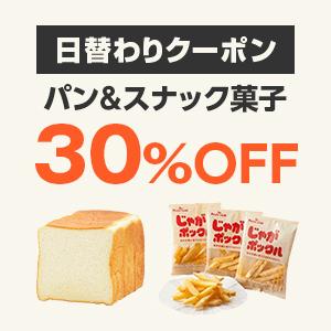 Yahoo!ショッピングで1万円以下で使えるパン&スナック菓子の割引クーポンを配布中。本日限定。