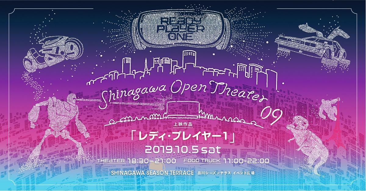 品川オープンシアターで「レディ・プレイヤー1」が無料上映予定。ハーゲンダッツ・クリスピーサンドも配布予定。10/5~。