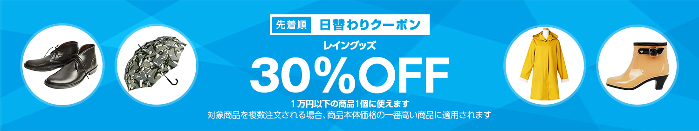 Yahoo!ショッピングで1万円以下で使えるレイングッズ、カッパの割引クーポンを配布中。本日限定。