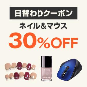 Yahoo!ショッピングで1万円以下で使えるマウスとネイルクーポンを配布中。本日限定。